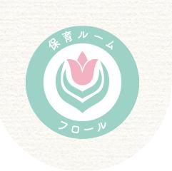 保育ルーム フロール | 藤沢市善行の小規模保育施設
